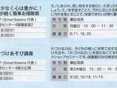 ③.6/25 丸亀市民学級ー整理収納&お掃除講座