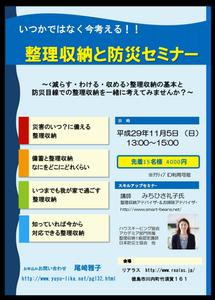11/5徳島市「整理収納と防災セミナー」
