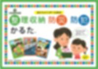 生活防災普及コミュニティ.jpg