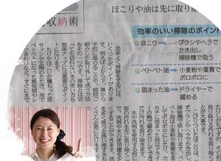 四国新聞Woman'sStylー効率のいい掃除「ほこりや油は先に取り除く」