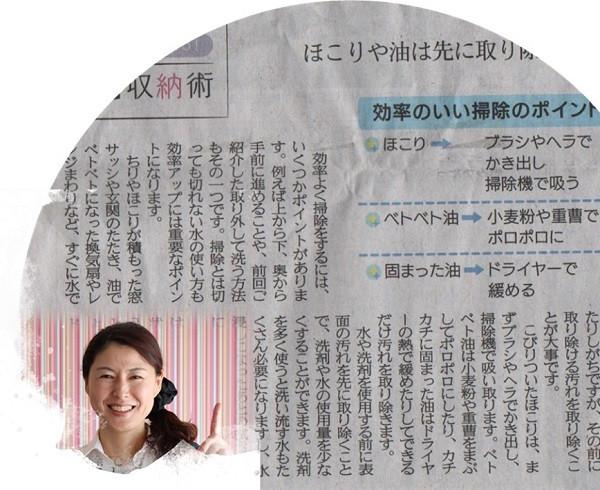 11/10_四国新聞Woman'sStyle_効率のいい掃除のポイント