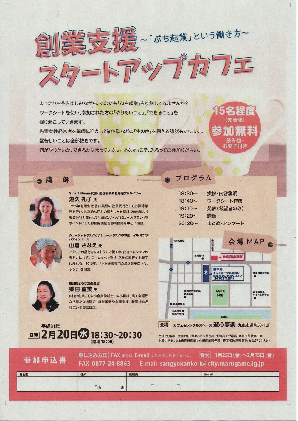 丸亀市創業支援スタートアップカフェ
