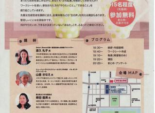 丸亀市創業支援スタートアップカフェ~「ぷち起業」という働き方