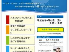 整理収納と防災セミナー(9月17日・徳島)