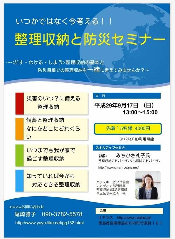 徳島県整理収納と防災セミナー