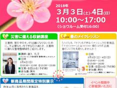 3/4 Panasonic高松ショールーム「災害に備える収納術」