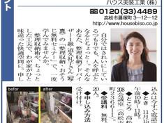 11/15 高松「人を呼びたくなるお家づくり」講座