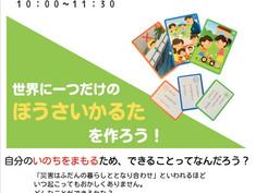 8月10日(火)夏休みの宿題に!『ぼうさいってなに?』