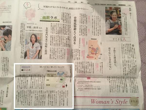 Womann's Style四国新聞社