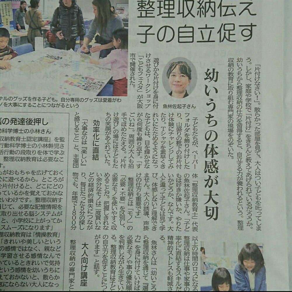 整理収納教育士子どもフェスタ(3/26大阪)_山梨日日新聞