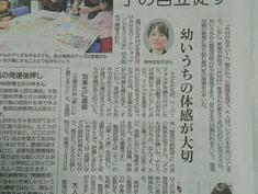 整理収納教育士「子どもフェスタ」山梨日日新聞に掲載されました!