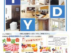TOTO DAIKEN YKK AP(高松ショールーム)にて「収納セミナー」を開催します。