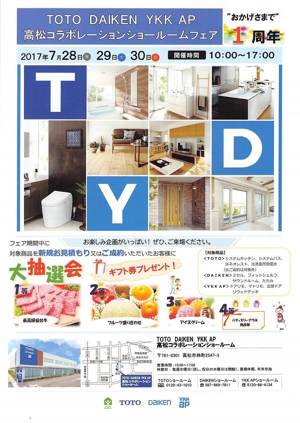 TOTO DIKEN YKK AP 1周年記念イベント