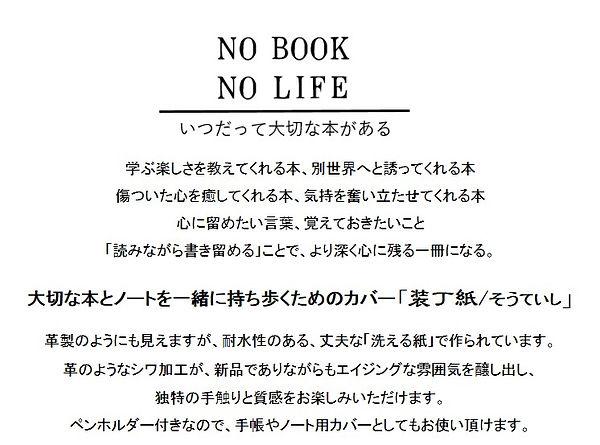 NO BOOK NO LIFE.jpg