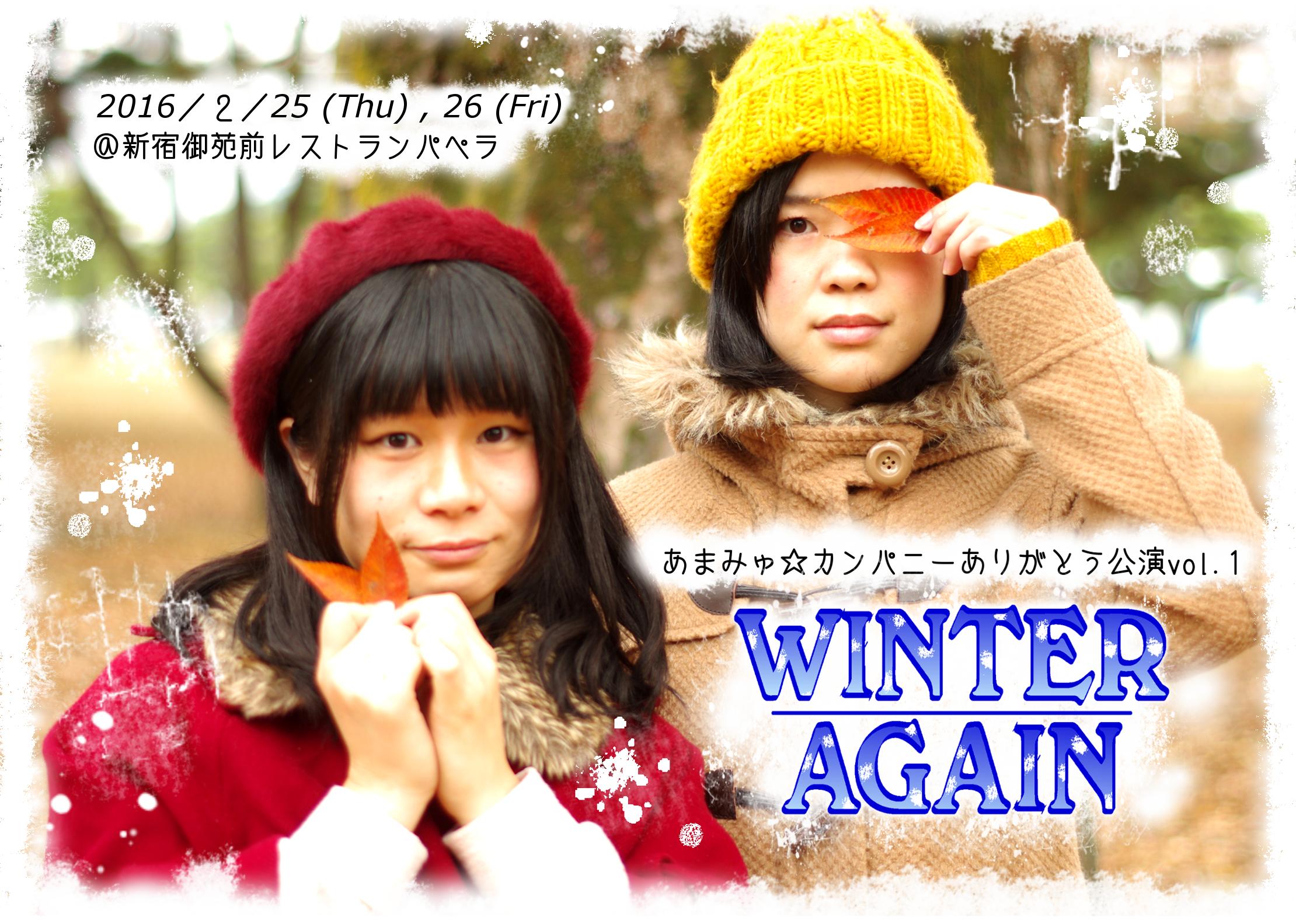 ありがとう公演vol.1「Winter Again」
