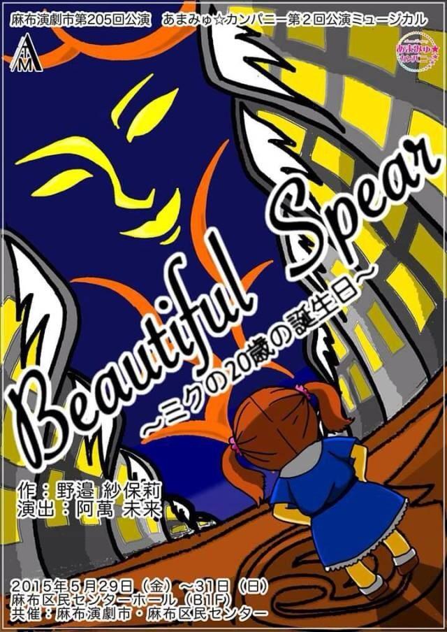 第2回本公演「Beautiful Spear〜ミクの20歳の誕生日〜」
