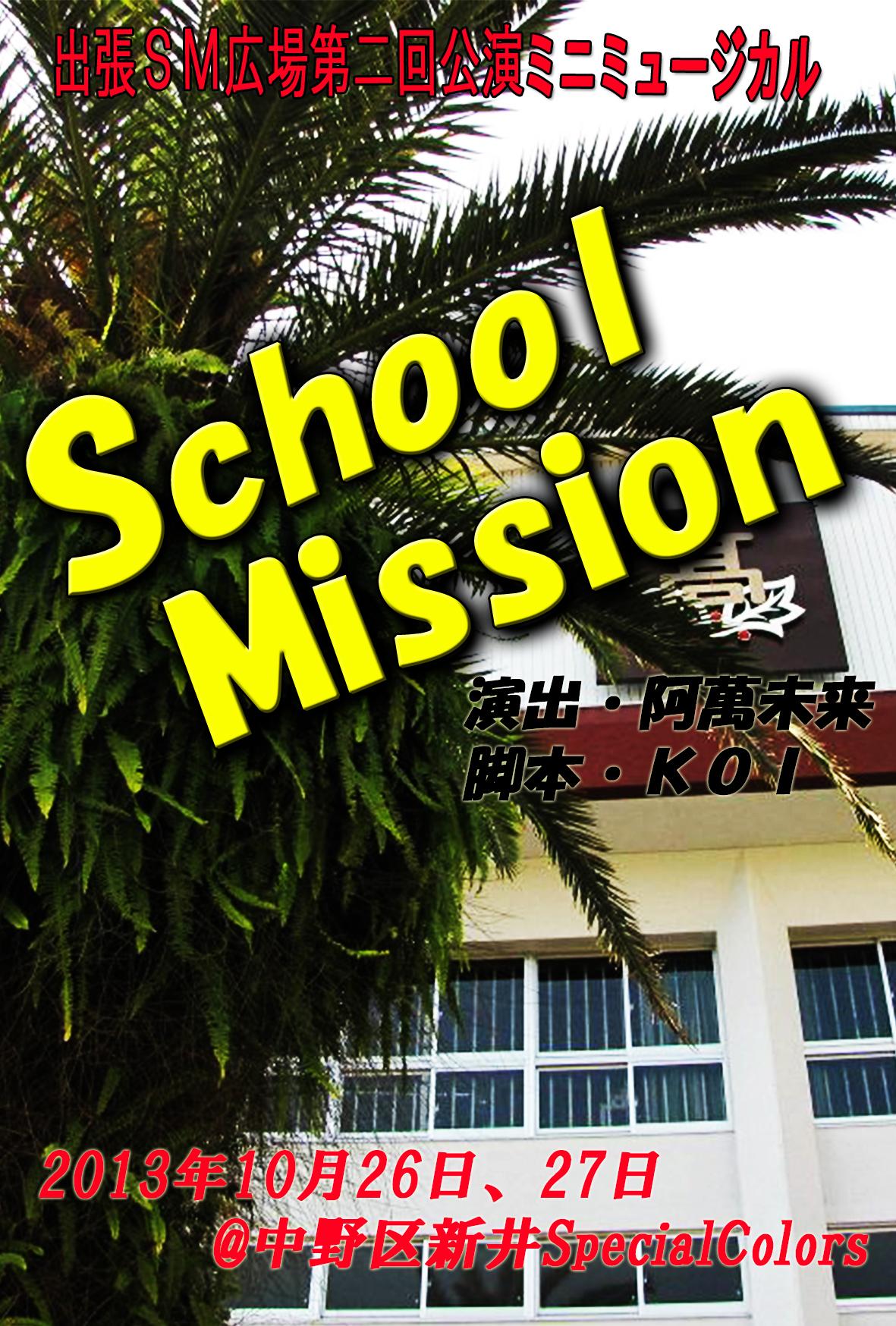 プレビュー公演「School Mission」