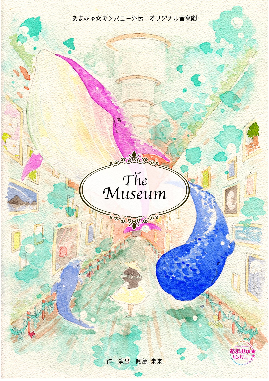 オリジナル音楽劇「The Museum」