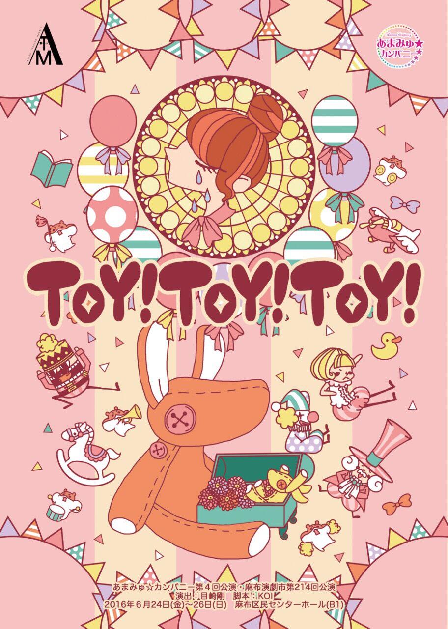 第4回本公演「TOY!TOY!TOY!」