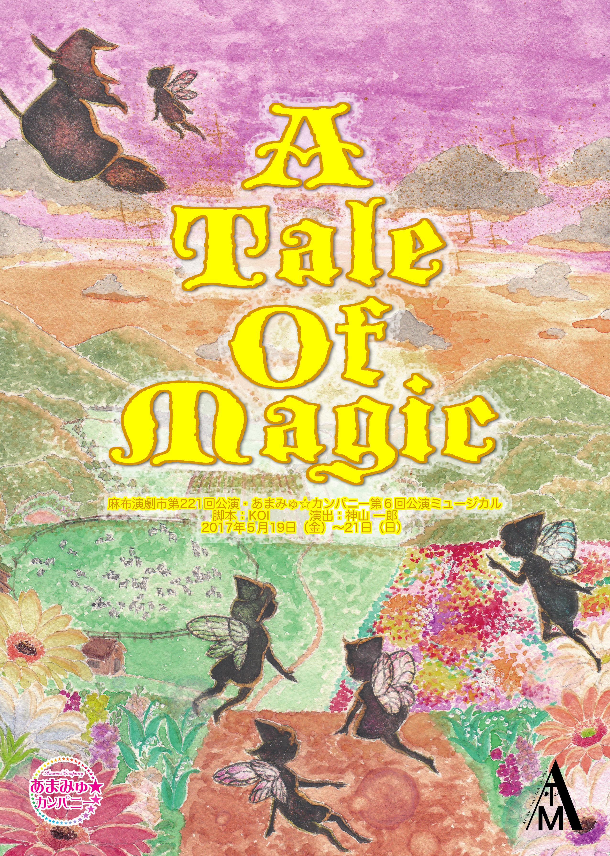 第6回本公演「A Tale Of Magic」