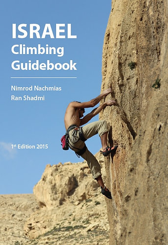 Israel Climbing Guidebook