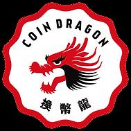 換幣龍 Coin Dragon HK Coin Exchange Kiosk. Turn your coins into real value: Octopus Card Top-up, Bank Transfer, and Charity.