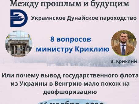 8 вопросов министру Криклию о выводе флота УДП в Венгрию