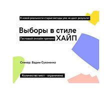 сайт выборы.jpg