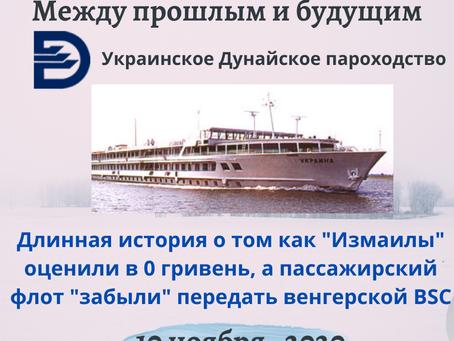 Почему пассажирские суда УДП не включили в список на передачу в Венгрию