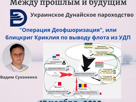 """Операция """"Деофшоризация"""", или блицкриг Криклия по выводу флота из УДП"""