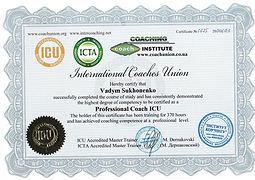 certificate ICU.jpg