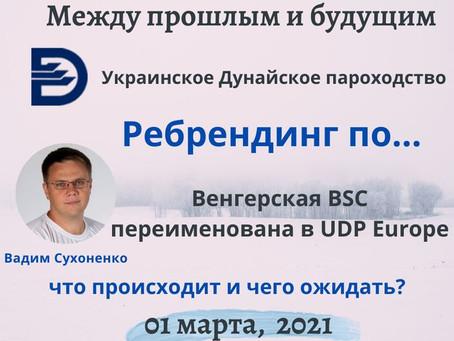 Венгерская BSC переименована в UDP Europe