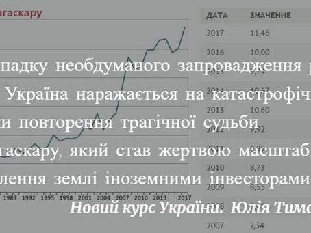 Новый bullshit от Юлии Тимошенко