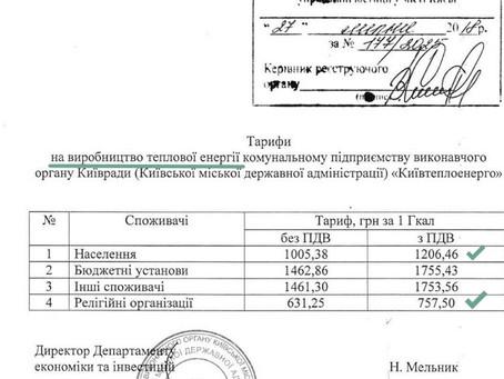 Религиозные организации в Украине отделены от государства