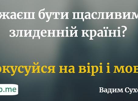 Неужели истинность Украины в ее бедности?