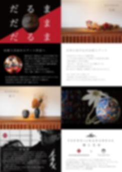 catalog-uchi.jpg