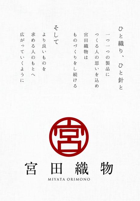 s宮田織物 ポップ3s.jpg