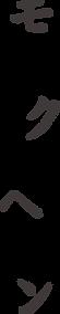 logo_mokuhen.png