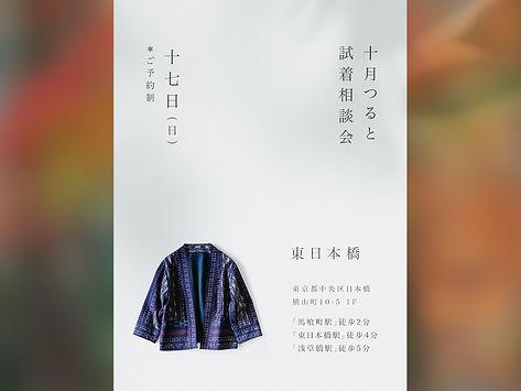 leaflet-popup-20211017-b_s.jpg
