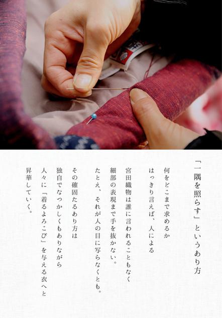 s宮田織物 ポップ1s.jpg