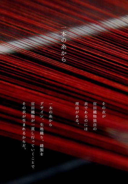 s宮田織物 ポップ2s.jpg