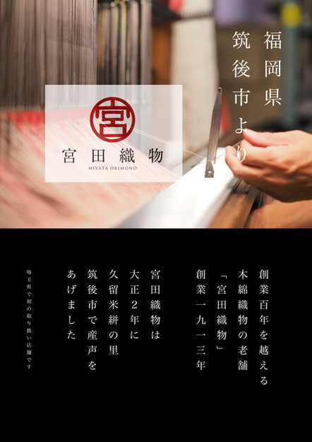 宮田織物-看板.jpg