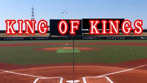 KING OF KINGS 1日目