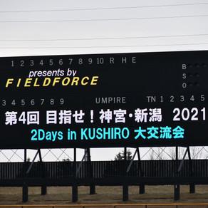 """目指せ!神宮・新潟2021""""2days in Kushiro"""""""