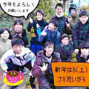 東京の社会人サークル、423ナビは1月5日の「渋谷ゴミ拾いボランティア」から活動をスタートします