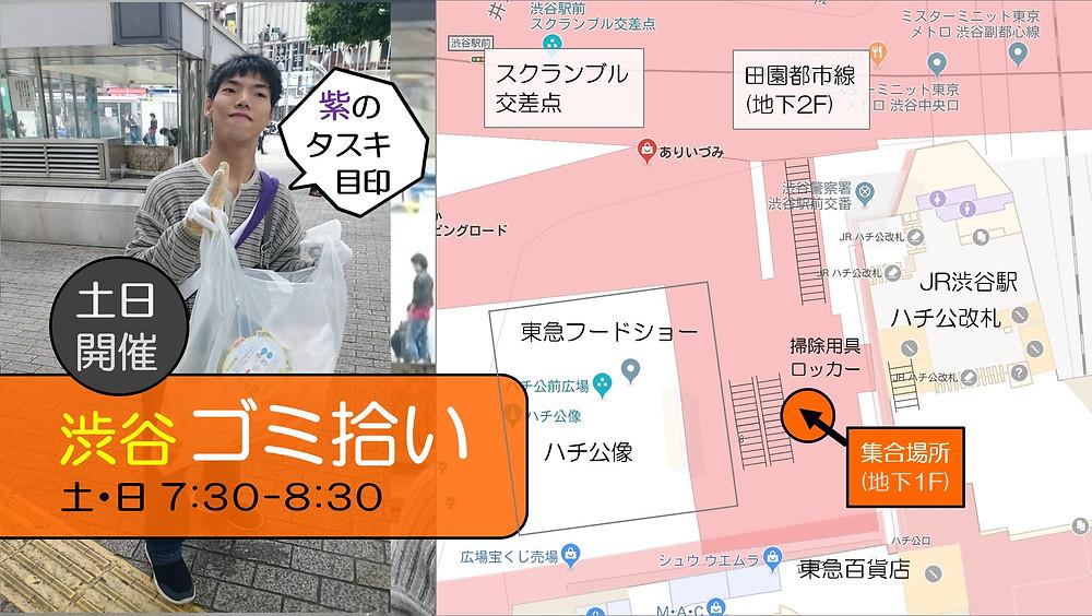 渋谷ゴミ拾いの集合場所 (地図画像)