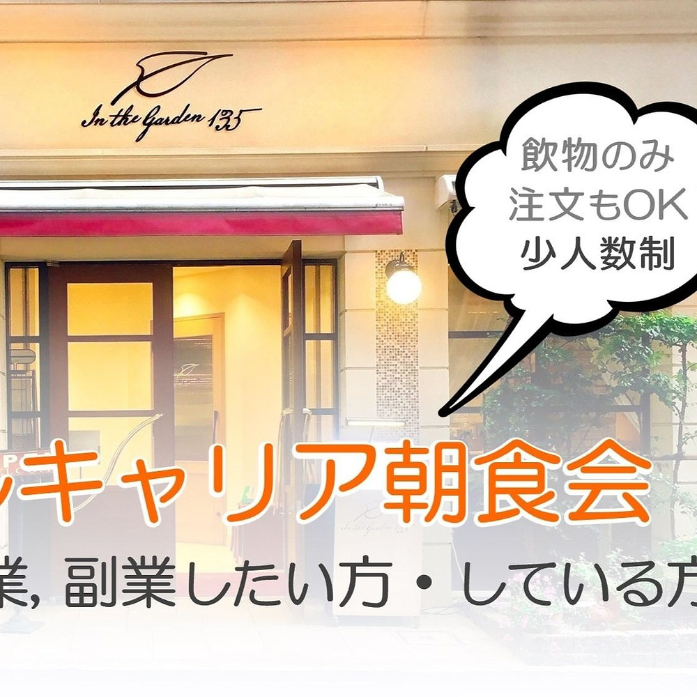パラレルキャリア朝食会 (新宿・起業複業・独立)
