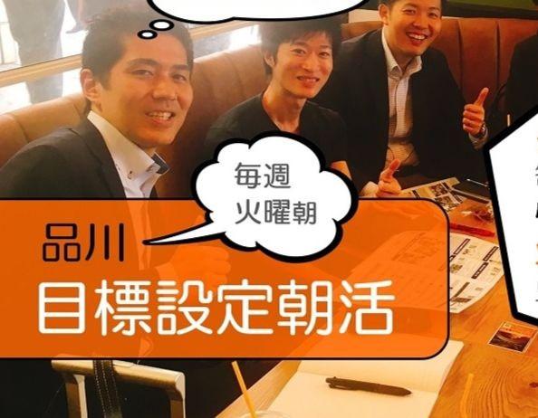 31歳の目標設定朝活 (東京・品川の勉強会) の様子