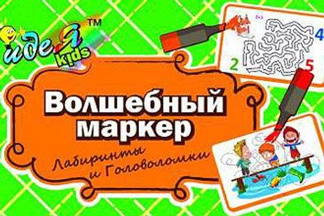 """Волшебный маркер """"Лабиринты и головоломки"""""""