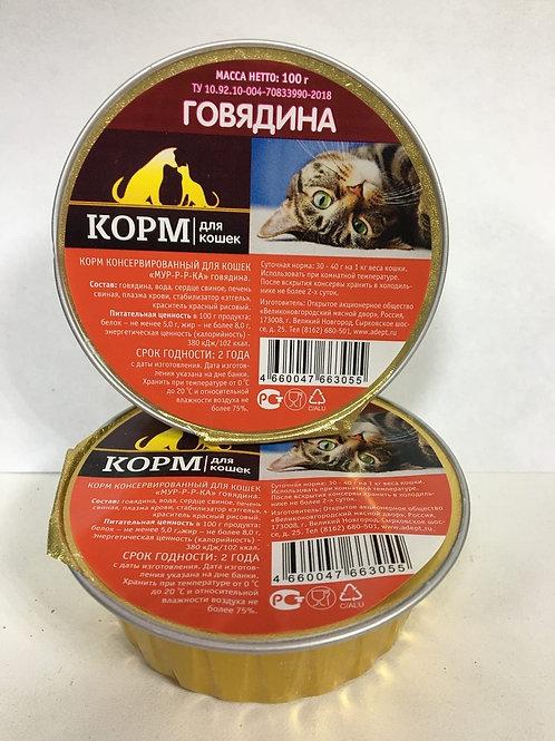 "Консервы ""МУР-Р-КА"" говядина 100г"
